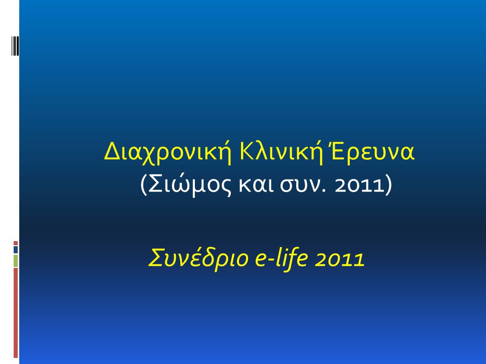 Διαχρονική Κλινική Έρευνα (Σιώμος και συν. 2011) Συνέδριο e-life 2011