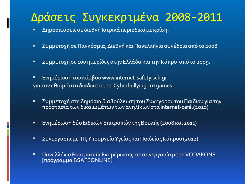 Δράσεις Συγκεκριμένα 2008-2011  Δημοσιεύσεις σε διεθνή Ιατρικά περιοδικά με κρίση.  Συμμετοχή σε Παγκόσμια, Διεθνή και Πανελλήνια συνέδρια από το 20