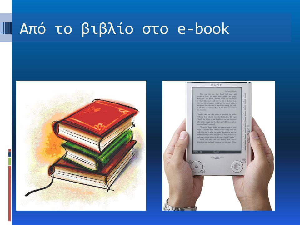 Από το βιβλίο στο e-book
