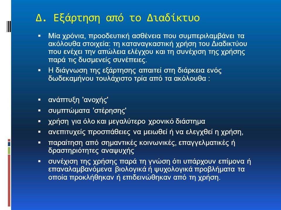 ΕΡΕΥΝΑ ΣΤΟ ΔΗΜΟ ΛΑΤΣΙΩΝ  Συνεργασία του Δήμου Λατσιών με την Ελληνική Εταιρεία Μελέτης της Διαταραχής Εθισμού στο Διαδίκτυο.