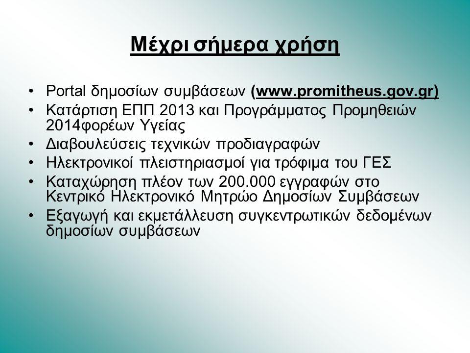 Μέχρι σήμερα χρήση •Portal δημοσίων συμβάσεων (www.promitheus.gov.gr) •Κατάρτιση ΕΠΠ 2013 και Προγράμματος Προμηθειών 2014φορέων Υγείας •Διαβουλεύσεις