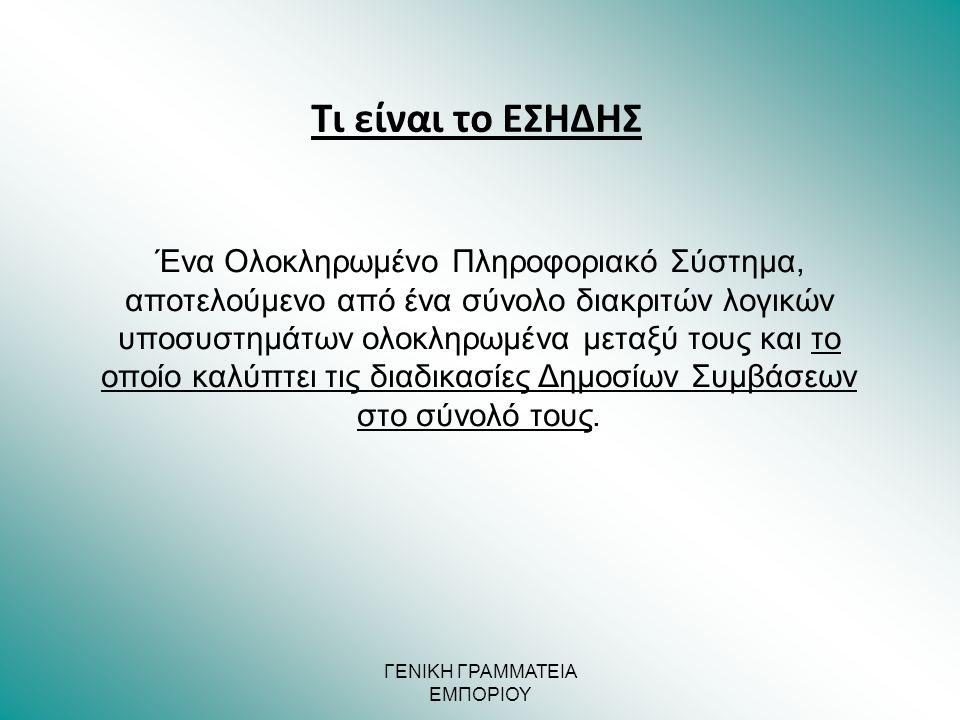 Μέχρι σήμερα χρήση •Portal δημοσίων συμβάσεων (www.promitheus.gov.gr) •Κατάρτιση ΕΠΠ 2013 και Προγράμματος Προμηθειών 2014φορέων Υγείας •Διαβουλεύσεις τεχνικών προδιαγραφών •Ηλεκτρονικοί πλειστηριασμοί για τρόφιμα του ΓΕΣ •Καταχώρηση πλέον των 200.000 εγγραφών στο Κεντρικό Ηλεκτρονικό Μητρώο Δημοσίων Συμβάσεων •Εξαγωγή και εκμετάλλευση συγκεντρωτικών δεδομένων δημοσίων συμβάσεων