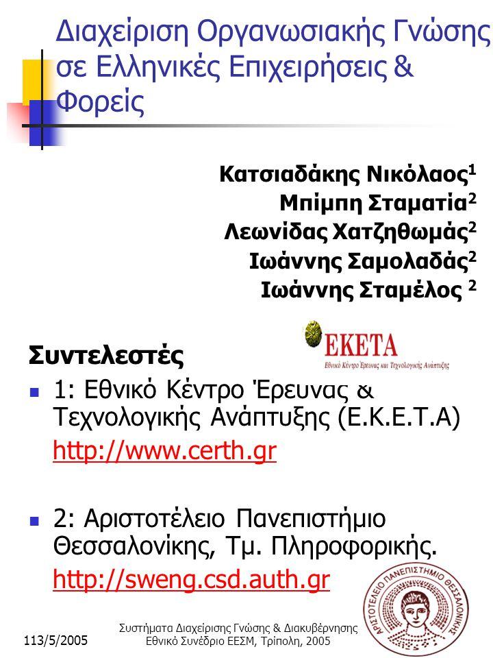 113/5/2005 Συστήματα Διαχείρισης Γνώσης & Διακυβέρνησης Εθνικό Συνέδριο ΕΕΣΜ, Τρίπολη, 2005 Ανάλυση δεδομένων γενικών στάσεων E.4 Διάκριση ρητής-άρρητης γνώσης στην δημιουργία οικονομικής αξίας  Πριν την ερώτηση δόθηκαν ορισμοί των δύο τύπων γνώσεων  Δεν αποτυπώθηκαν στατιστικά σημαντικές διαφορές ανάμεσα σε ανεξάρτητα δείγματα  ΜΟ ρητής γνώσης: 4,34  ΜΟ άρρητης γνώσης: 4,31  Θετική αποδοχή από όλους
