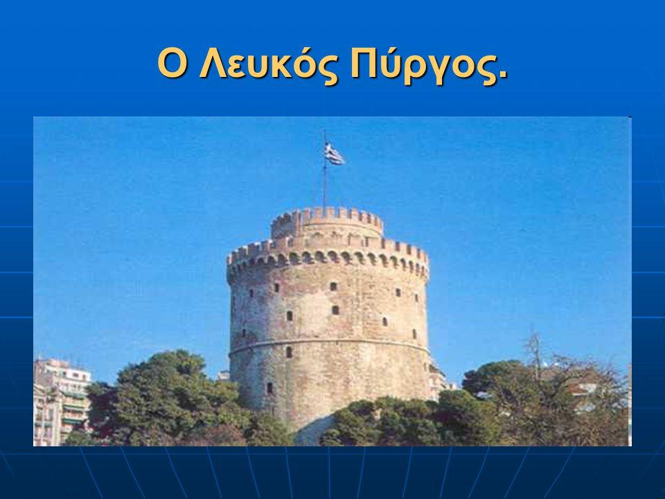 Ο Λευκός Πύργος.