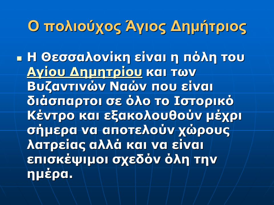Ο πολιούχος Άγιος Δημήτριος  Η Θεσσαλονίκη είναι η πόλη του Αγίου Δημητρίου και των Βυζαντινών Ναών που είναι διάσπαρτοι σε όλο το Ιστορικό Κέντρο κα