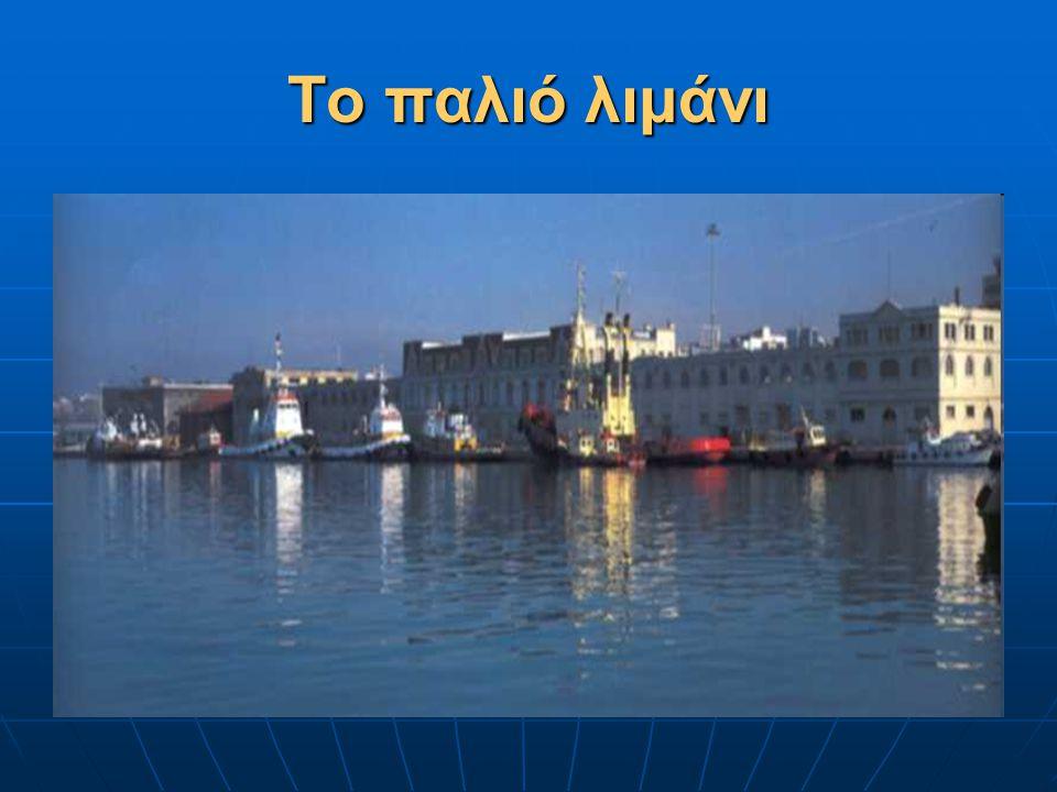 Το παλιό λιμάνι