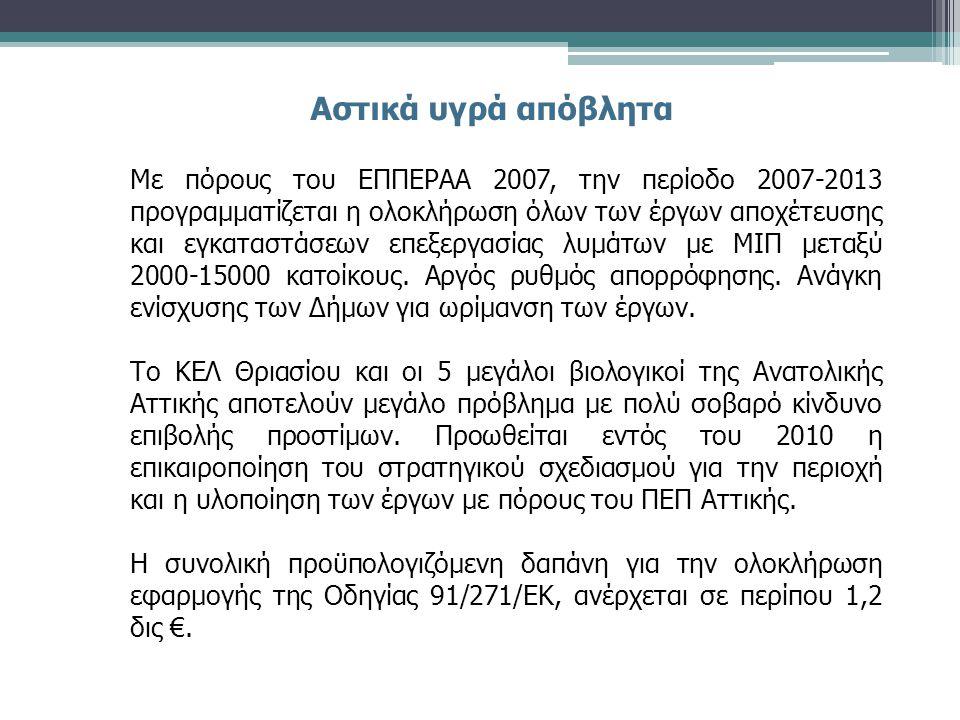 Με πόρους του ΕΠΠΕΡΑΑ 2007, την περίοδο 2007-2013 προγραμματίζεται η ολοκλήρωση όλων των έργων αποχέτευσης και εγκαταστάσεων επεξεργασίας λυμάτων με ΜΙΠ μεταξύ 2000-15000 κατοίκους.