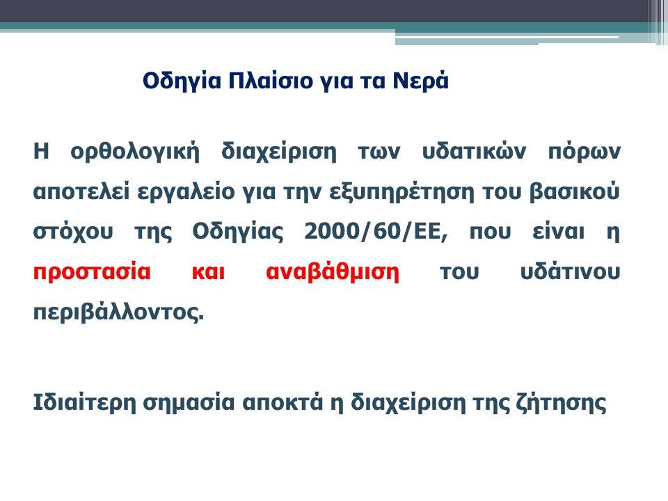 Η ορθολογική διαχείριση των υδατικών πόρων αποτελεί εργαλείο για την εξυπηρέτηση του βασικού στόχου της Οδηγίας 2000/60/ΕΕ, που είναι η προστασία και