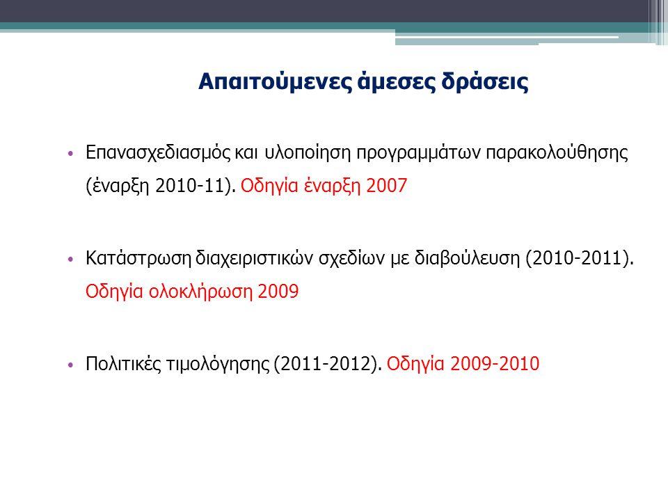 Απαιτούμενες άμεσες δράσεις • Επανασχεδιασμός και υλοποίηση προγραμμάτων παρακολούθησης (έναρξη 2010-11). Οδηγία έναρξη 2007 • Κατάστρωση διαχειριστικ