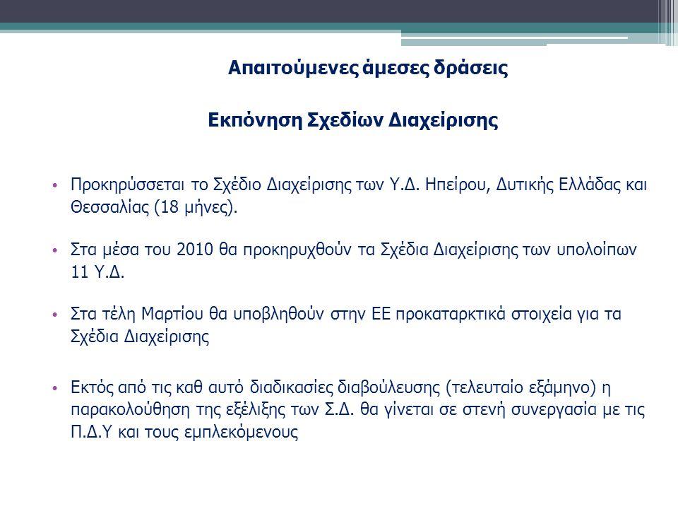 Αστικά υγρά απόβλητα Το βάρος για την εφαρμογή της Οδηγίας 91/271/ΕΟΚ επιμερίζεται ανάμεσα  στην υλοποίηση των υπολειπόμενων έργων κυρίως σε οικισμούς με ΙΠ μεταξύ 2000 και 15000, αλλά και σε 6 μεγάλους οικισμούς στην Αττική και  στην αξιολόγηση της λειτουργίας των ΕΕΛ (τήρηση των καθορισμένων ορίων εκροής, εντατική παρακολούθηση της λειτουργίας των κατασκευασμένων εγκαταστάσεων, με παράλληλη αναφορά των αποτελεσμάτων για κάθε εγκατάσταση προς την ΚΥΥ και την Ευρωπαϊκή Επιτροπή).