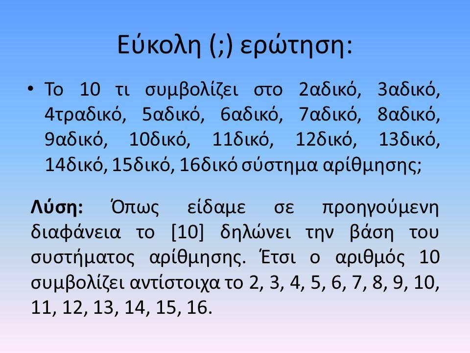 Εύκολη (;) ερώτηση: • To 10 τι συμβολίζει στο 2αδικό, 3αδικό, 4τραδικό, 5αδικό, 6αδικό, 7αδικό, 8αδικό, 9αδικό, 10δικό, 11δικό, 12δικό, 13δικό, 14δικό