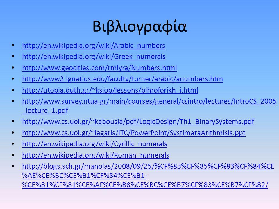 Βιβλιογραφία • http://en.wikipedia.org/wiki/Arabic_numbers http://en.wikipedia.org/wiki/Arabic_numbers • http://en.wikipedia.org/wiki/Greek_numerals h