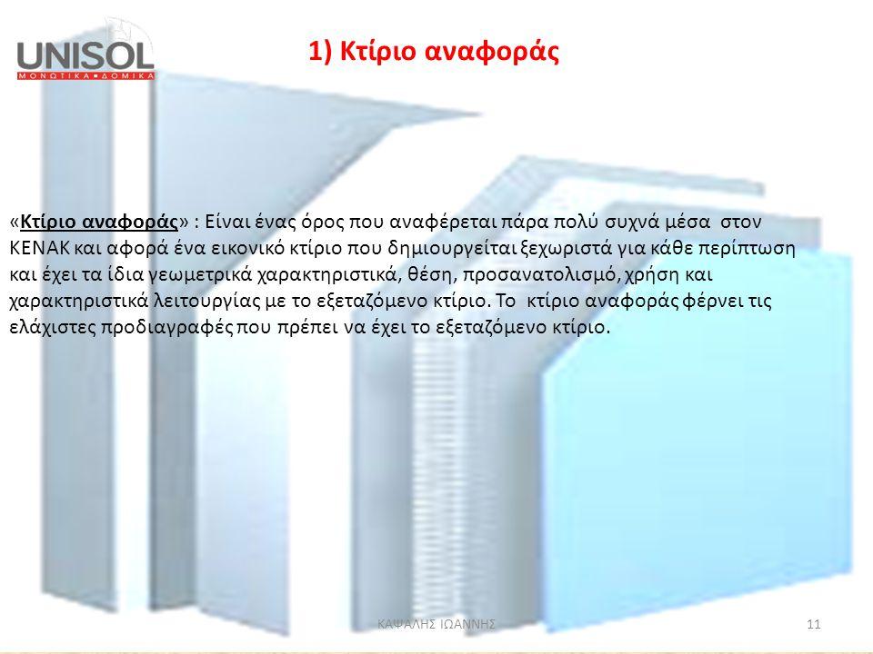 ΚΑΨΑΛΗΣ ΙΩΑΝΝΗΣ11 «Κτίριο αναφοράς» : Είναι ένας όρος που αναφέρεται πάρα πολύ συχνά μέσα στον ΚΕΝΑΚ και αφορά ένα εικονικό κτίριο που δημιουργείται ξ