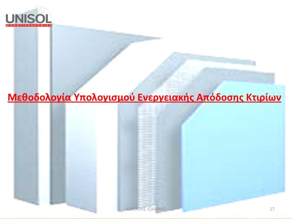 ΚΑΨΑΛΗΣ ΙΩΑΝΝΗΣ17 Μεθοδολογία Υπολογισμού Ενεργειακής Απόδοσης Κτιρίων