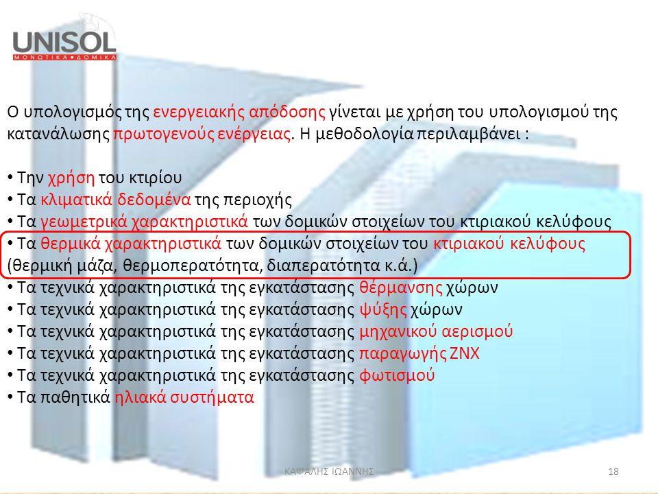 ΚΑΨΑΛΗΣ ΙΩΑΝΝΗΣ18 Ο υπολογισμός της ενεργειακής απόδοσης γίνεται με χρήση του υπολογισμού της κατανάλωσης πρωτογενούς ενέργειας. Η μεθοδολογία περιλαμ