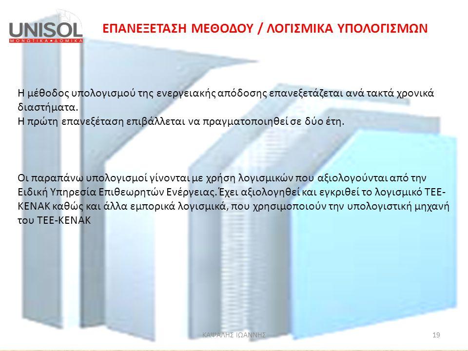 ΚΑΨΑΛΗΣ ΙΩΑΝΝΗΣ19 Η μέθοδος υπολογισμού της ενεργειακής απόδοσης επανεξετάζεται ανά τακτά χρονικά διαστήματα. Η πρώτη επανεξέταση επιβάλλεται να πραγμ
