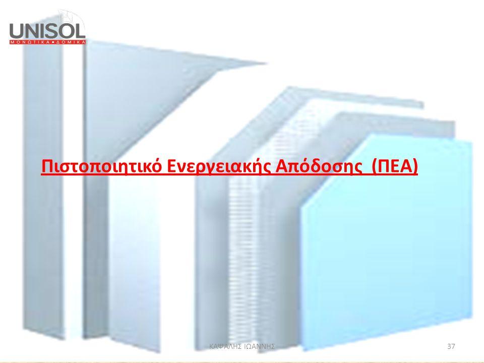 ΚΑΨΑΛΗΣ ΙΩΑΝΝΗΣ37 Πιστοποιητικό Ενεργειακής Απόδοσης (ΠΕΑ)