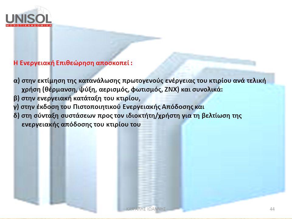 ΚΑΨΑΛΗΣ ΙΩΑΝΝΗΣ44 Η Ενεργειακή Επιθεώρηση αποσκοπεί : α) στην εκτίμηση της κατανάλωσης πρωτογενούς ενέργειας του κτιρίου ανά τελική χρήση (θέρμανση, ψ