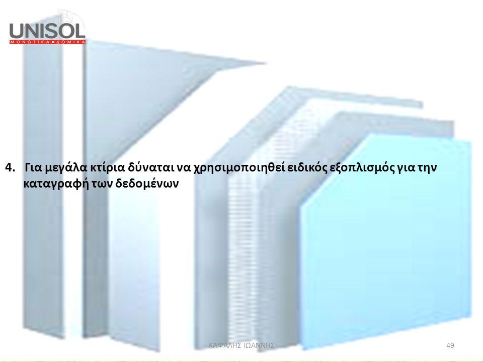 ΚΑΨΑΛΗΣ ΙΩΑΝΝΗΣ49 4. Για μεγάλα κτίρια δύναται να χρησιμοποιηθεί ειδικός εξοπλισμός για την καταγραφή των δεδομένων