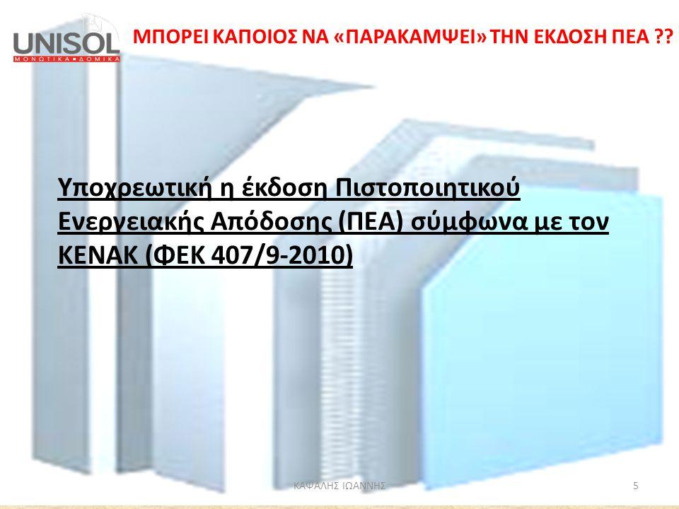 5ΚΑΨΑΛΗΣ ΙΩΑΝΝΗΣ Υποχρεωτική η έκδοση Πιστοποιητικού Ενεργειακής Απόδοσης (ΠΕΑ) σύμφωνα με τον ΚΕΝΑΚ (ΦΕΚ 407/9-2010) ΜΠΟΡΕΙ ΚΑΠΟΙΟΣ ΝΑ «ΠΑΡΑΚΑΜΨΕΙ» Τ