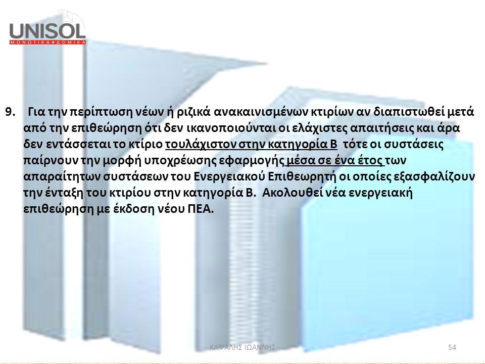ΚΑΨΑΛΗΣ ΙΩΑΝΝΗΣ54 9. Για την περίπτωση νέων ή ριζικά ανακαινισμένων κτιρίων αν διαπιστωθεί μετά από την επιθεώρηση ότι δεν ικανοποιούνται οι ελάχιστες
