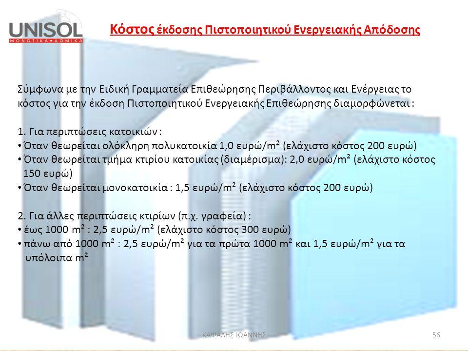 ΚΑΨΑΛΗΣ ΙΩΑΝΝΗΣ56 Κόστος έκδοσης Πιστοποιητικού Ενεργειακής Απόδοσης Σύμφωνα με την Ειδική Γραμματεία Επιθεώρησης Περιβάλλοντος και Ενέργειας το κόστο