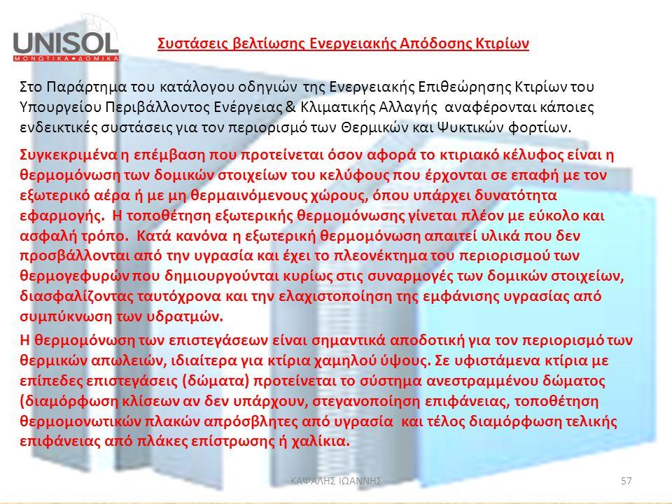 ΚΑΨΑΛΗΣ ΙΩΑΝΝΗΣ57 Συστάσεις βελτίωσης Ενεργειακής Απόδοσης Κτιρίων Στο Παράρτημα του κατάλογου οδηγιών της Ενεργειακής Επιθεώρησης Κτιρίων του Υπουργε