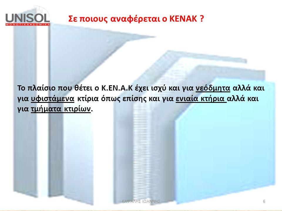 ΚΑΨΑΛΗΣ ΙΩΑΝΝΗΣ6 Σε ποιους αναφέρεται ο ΚΕΝΑΚ ? Το πλαίσιο που θέτει ο Κ.ΕΝ.Α.Κ έχει ισχύ και για νεόδμητα αλλά και για υφιστάμενα κτίρια όπως επίσης
