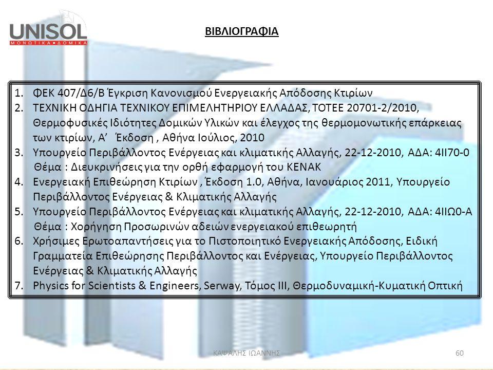 ΚΑΨΑΛΗΣ ΙΩΑΝΝΗΣ60 ΒΙΒΛΙΟΓΡΑΦΙΑ 1.ΦΕΚ 407/Δ6/Β Έγκριση Κανονισμού Ενεργειακής Απόδοσης Κτιρίων 2.ΤΕΧΝΙΚΗ ΟΔΗΓΙΑ ΤΕΧΝΙΚΟΥ ΕΠΙΜΕΛΗΤΗΡΙΟΥ ΕΛΛΑΔΑΣ, ΤΟΤΕΕ 2