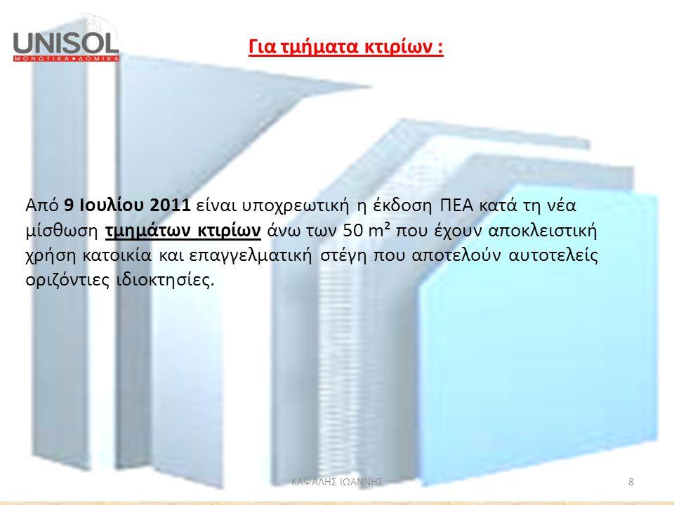 ΚΑΨΑΛΗΣ ΙΩΑΝΝΗΣ8 Από 9 Ιουλίου 2011 είναι υποχρεωτική η έκδοση ΠΕΑ κατά τη νέα μίσθωση τμημάτων κτιρίων άνω των 50 m² που έχουν αποκλειστική χρήση κατ
