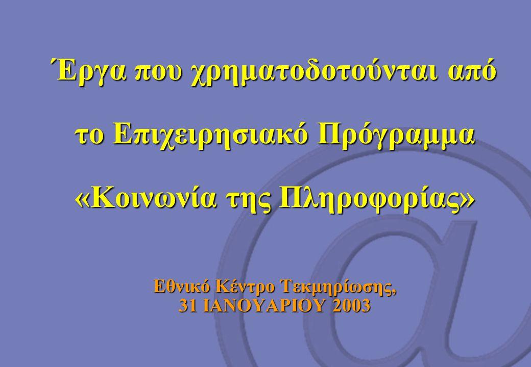 Έργα που χρηματοδοτούνται από το Επιχειρησιακό Πρόγραμμα «Κοινωνία της Πληροφορίας» Εθνικό Κέντρο Τεκμηρίωσης, 31 ΙΑΝΟΥΑΡΙΟΥ 2003