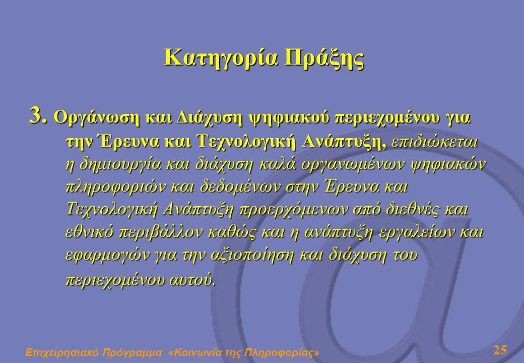 Επιχειρησιακό Πρόγραμμα «Κοινωνία της Πληροφορίας» 25 Κατηγορία Πράξης 3.