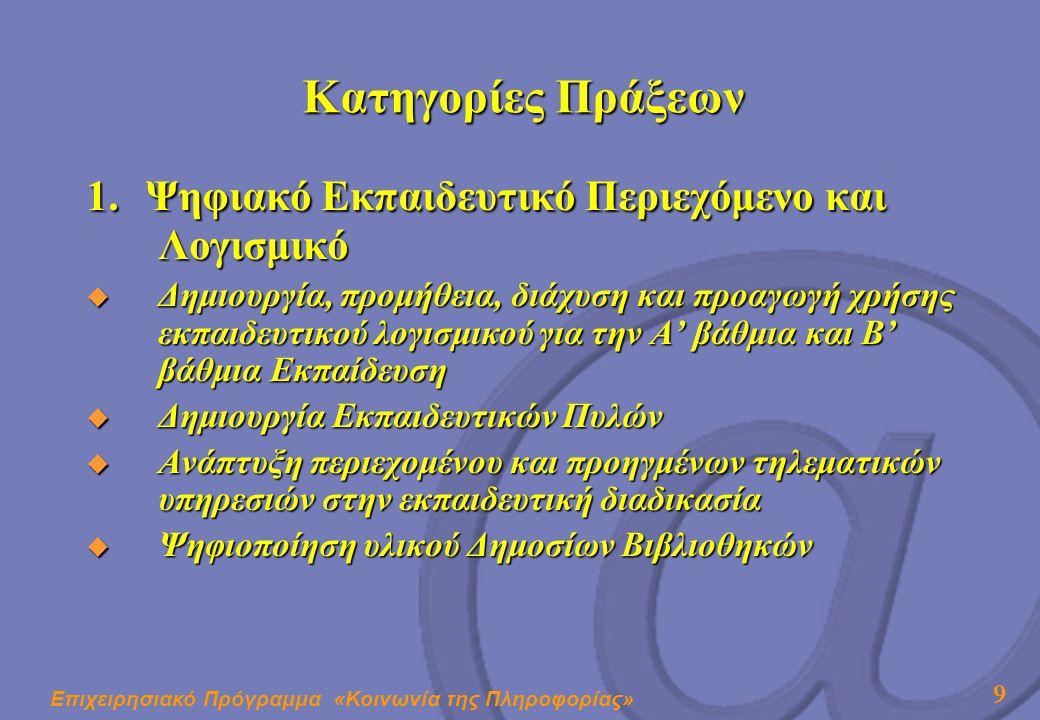 Επιχειρησιακό Πρόγραμμα «Κοινωνία της Πληροφορίας» 9 Κατηγορίες Πράξεων 1.