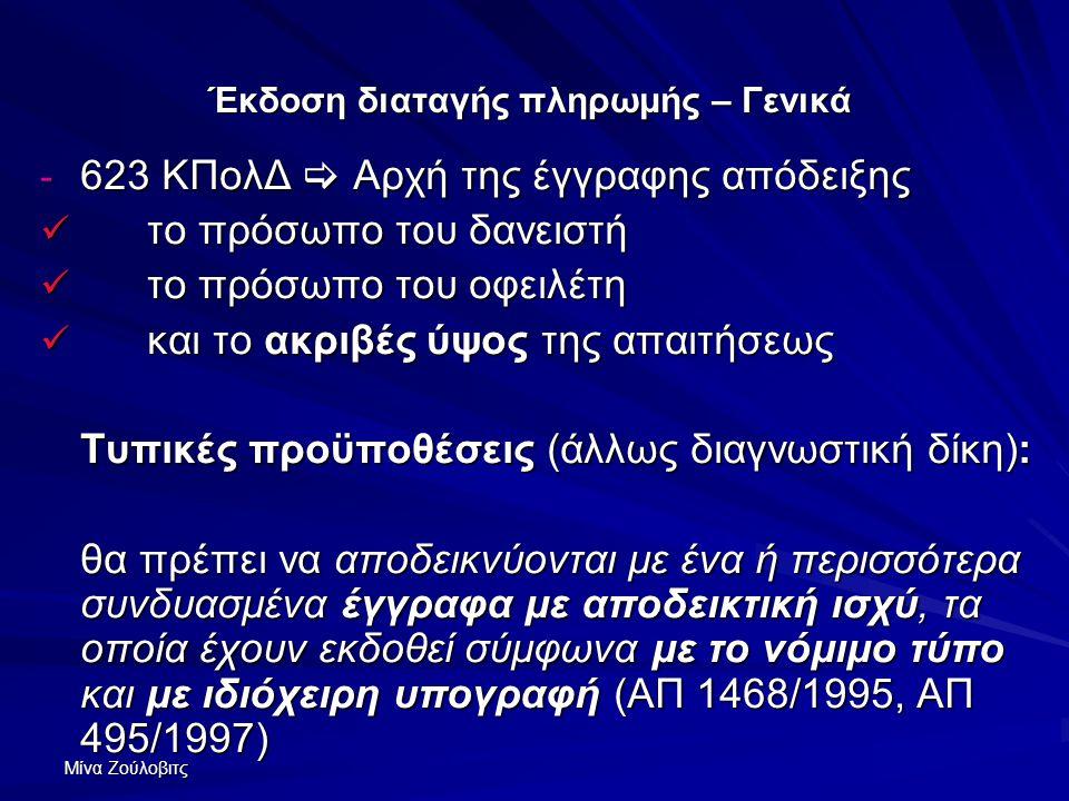 Μίνα Ζούλοβιτς Έκδοση διαταγής πληρωμής – Γενικά - 623 ΚΠολΔ  Αρχή της έγγραφης απόδειξης  το πρόσωπο του δανειστή  το πρόσωπο του οφειλέτη  και τ