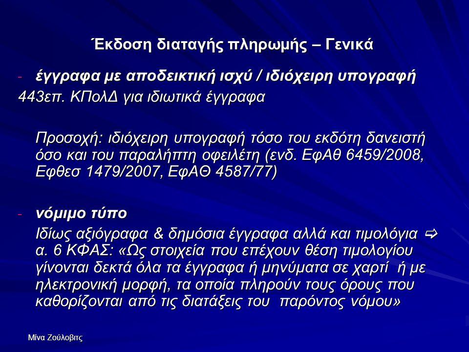 Μίνα Ζούλοβιτς Έκδοση διαταγής πληρωμής – Γενικά - έγγραφα με αποδεικτική ισχύ / ιδιόχειρη υπογραφή 443επ. ΚΠολΔ για ιδιωτικά έγγραφα Προσοχή: ιδιόχει