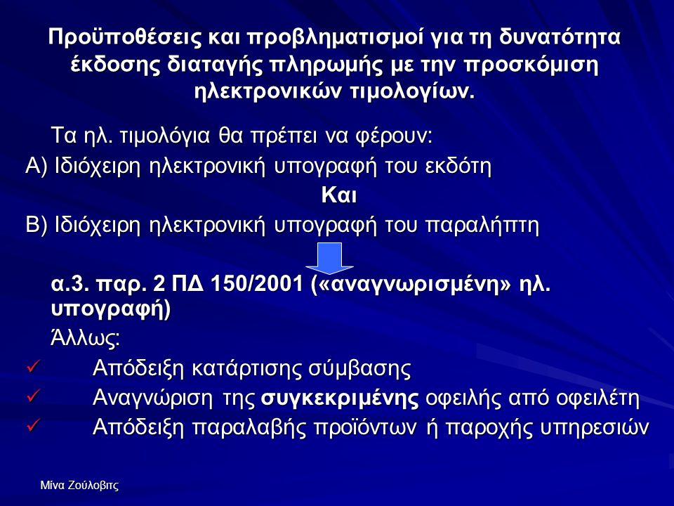 Μίνα Ζούλοβιτς Προϋποθέσεις και προβληματισμοί για τη δυνατότητα έκδοσης διαταγής πληρωμής με την προσκόμιση ηλεκτρονικών τιμολογίων. Τα ηλ. τιμολόγια