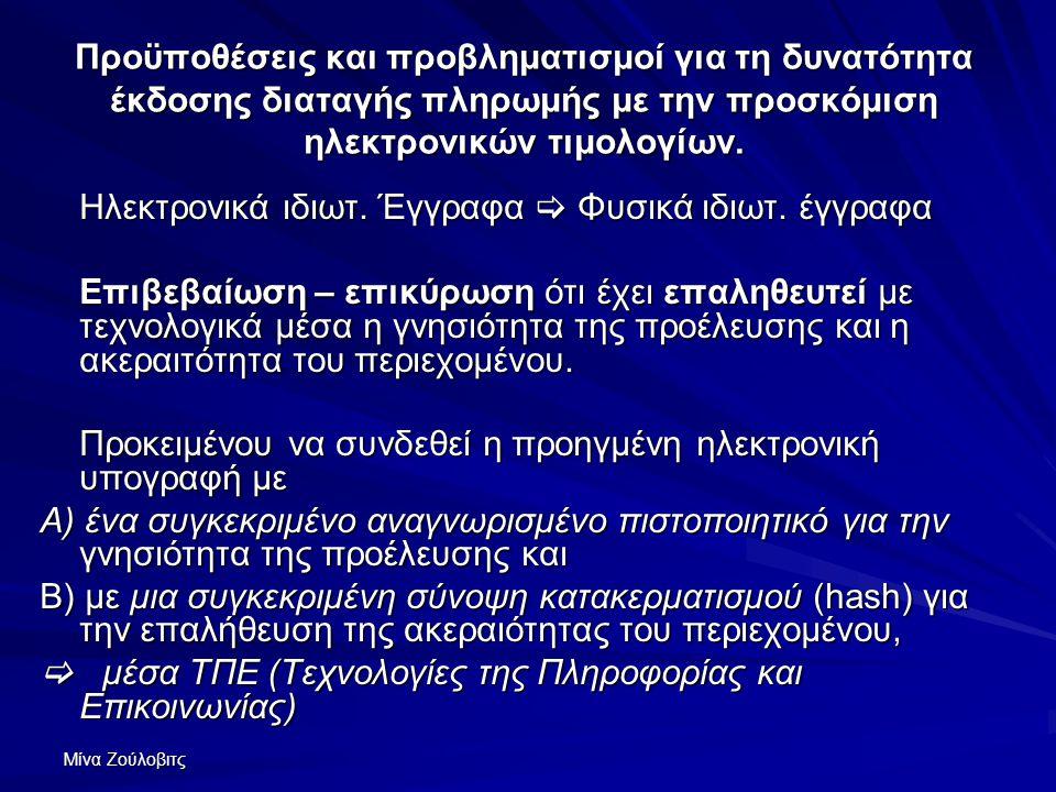 Μίνα Ζούλοβιτς Προϋποθέσεις και προβληματισμοί για τη δυνατότητα έκδοσης διαταγής πληρωμής με την προσκόμιση ηλεκτρονικών τιμολογίων. Ηλεκτρονικά ιδιω