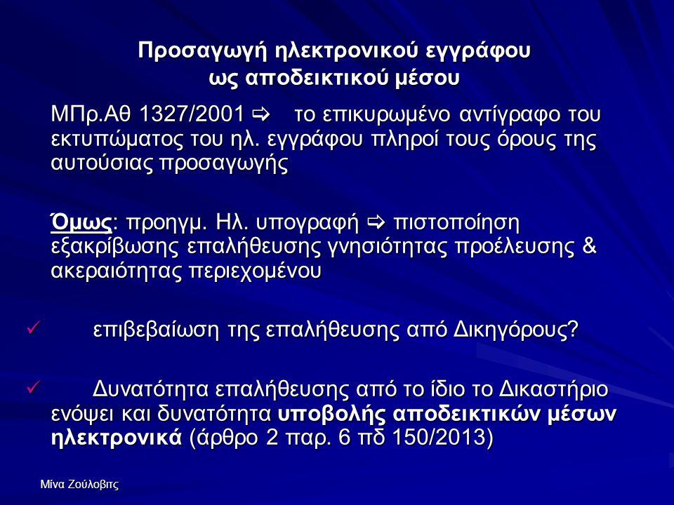 Μίνα Ζούλοβιτς Προσαγωγή ηλεκτρονικού εγγράφου ως αποδεικτικού μέσου ΜΠρ.Αθ 1327/2001  το επικυρωμένο αντίγραφο του εκτυπώματος του ηλ. εγγράφου πλη