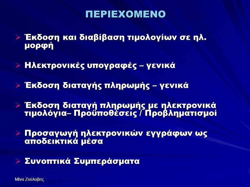 Μίνα Ζούλοβιτς Προϋποθέσεις και προβληματισμοί για τη δυνατότητα έκδοσης διαταγής πληρωμής με την προσκόμιση ηλεκτρονικών τιμολογίων.