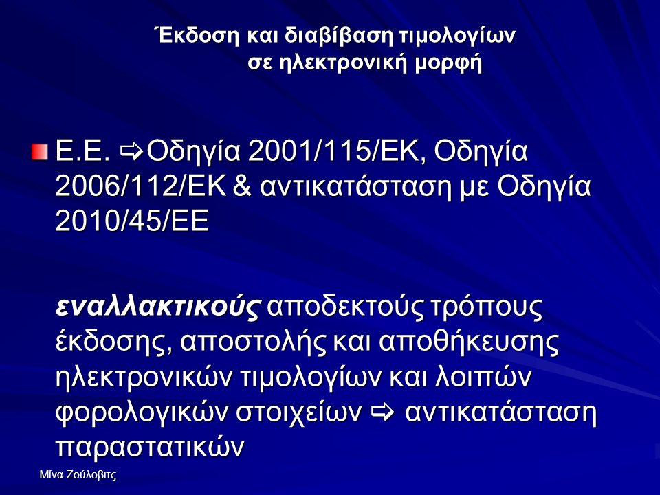 Μίνα Ζούλοβιτς Έκδοση και διαβίβαση τιμολογίων σε ηλεκτρονική μορφή Ε.Ε.  Οδηγία 2001/115/ΕΚ, Οδηγία 2006/112/ΕΚ & αντικατάσταση με Οδηγία 2010/45/EE
