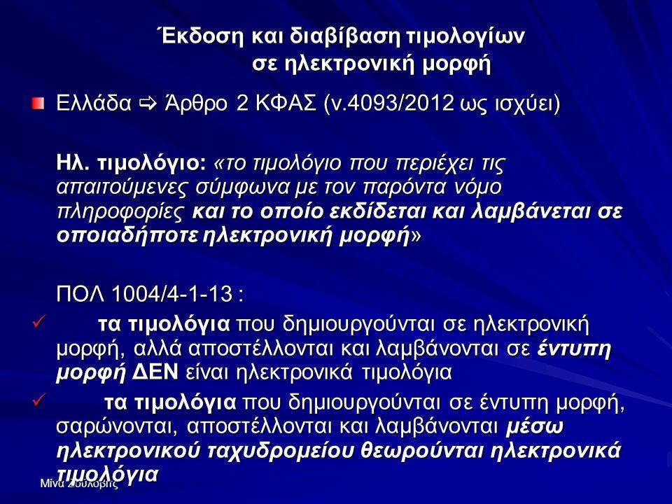 Μίνα Ζούλοβιτς Έκδοση και διαβίβαση τιμολογίων σε ηλεκτρονική μορφή Ελλάδα  Άρθρο 2 ΚΦΑΣ (ν.4093/2012 ως ισχύει) Ηλ. τιμολόγιο: «το τιμολόγιο που περ