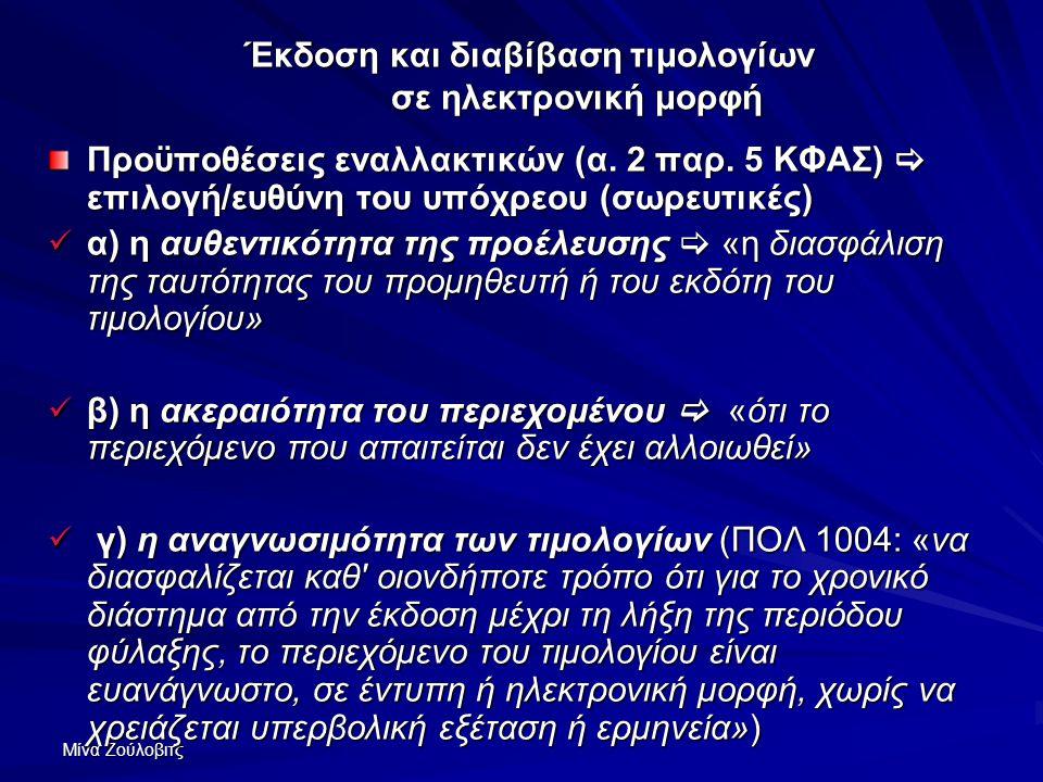 Μίνα Ζούλοβιτς Έκδοση και διαβίβαση τιμολογίων σε ηλεκτρονική μορφή Προϋποθέσεις εναλλακτικών (α. 2 παρ. 5 ΚΦΑΣ)  επιλογή/ευθύνη του υπόχρεου (σωρευτ