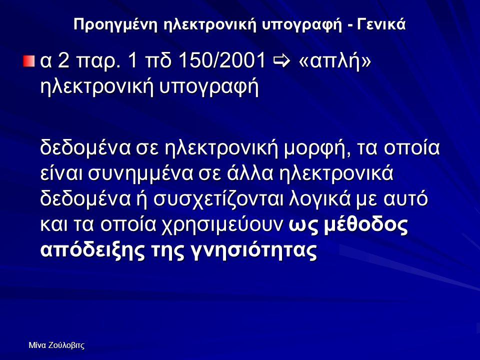 Μίνα Ζούλοβιτς Προηγμένη ηλεκτρονική υπογραφή - Γενικά α 2 παρ. 1 πδ 150/2001  «απλή» ηλεκτρονική υπογραφή δεδομένα σε ηλεκτρονική μορφή, τα οποία εί