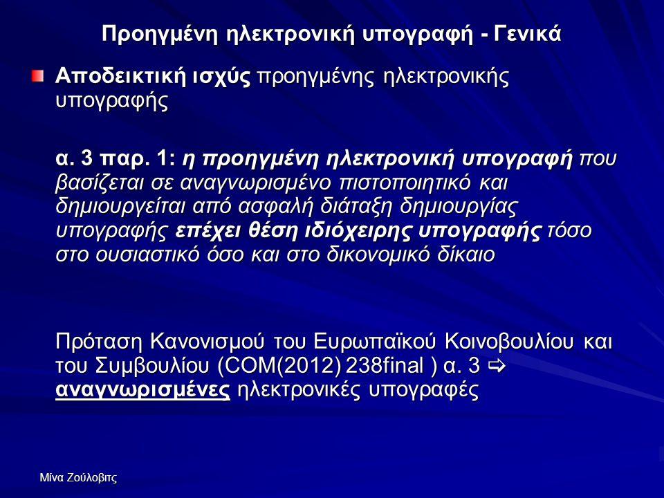 Μίνα Ζούλοβιτς Προηγμένη ηλεκτρονική υπογραφή - Γενικά Αποδεικτική ισχύς προηγμένης ηλεκτρονικής υπογραφής α. 3 παρ. 1: η προηγμένη ηλεκτρονική υπογρα