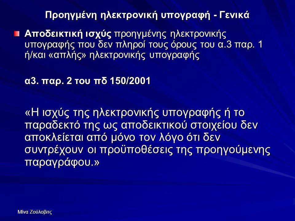 Μίνα Ζούλοβιτς Προηγμένη ηλεκτρονική υπογραφή - Γενικά Αποδεικτική ισχύς προηγμένης ηλεκτρονικής υπογραφής που δεν πληροί τους όρους του α.3 παρ. 1 ή/