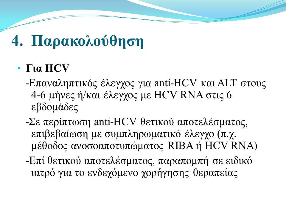 4. Παρακολούθηση • Για HCV -Επαναληπτικός έλεγχος για anti-HCV και ALT στους 4-6 μήνες ή/και έλεγχος με HCV RNA στις 6 εβδομάδες -Σε περίπτωση anti-HC