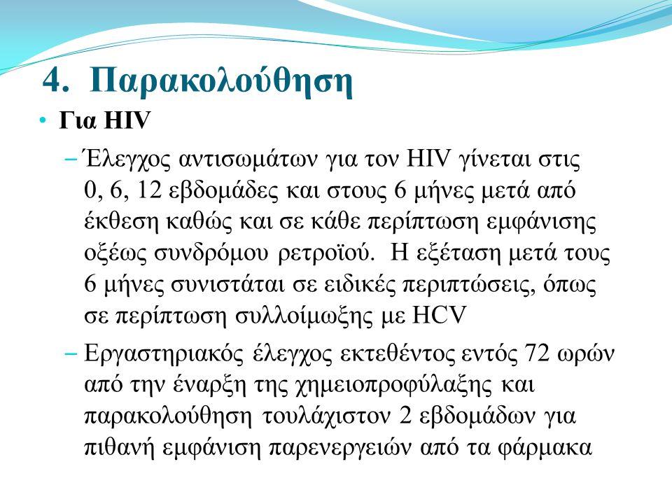 4. Παρακολούθηση • Για HIV – Έλεγχος αντισωμάτων για τον HIV γίνεται στις 0, 6, 12 εβδομάδες και στους 6 μήνες μετά από έκθεση καθώς και σε κάθε περίπ