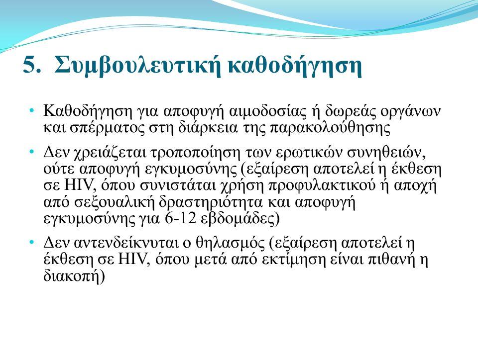 5. Συμβουλευτική καθοδήγηση • Καθοδήγηση για αποφυγή αιμοδοσίας ή δωρεάς οργάνων και σπέρματος στη διάρκεια της παρακολούθησης • Δεν χρειάζεται τροποπ