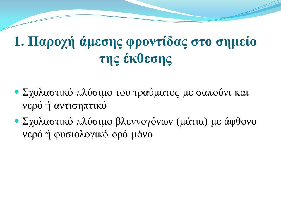1. Παροχή άμεσης φροντίδας στο σημείο της έκθεσης  Σχολαστικό πλύσιμο του τραύματος με σαπούνι και νερό ή αντισηπτικό  Σχολαστικό πλύσιμο βλεννογόνω