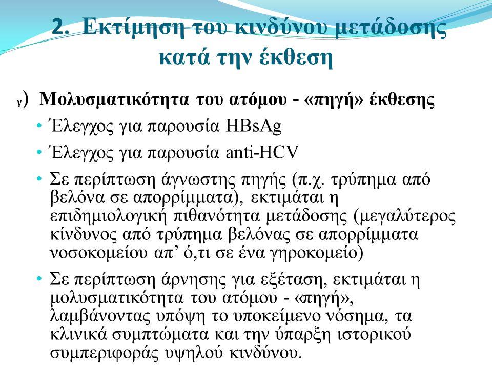 2. Εκτίμηση του κινδύνου μετάδοσης κατά την έκθεση γ ) Μολυσματικότητα του ατόμου - «πηγή» έκθεσης • Έλεγχος για παρουσία HBsAg • Έλεγχος για παρουσία
